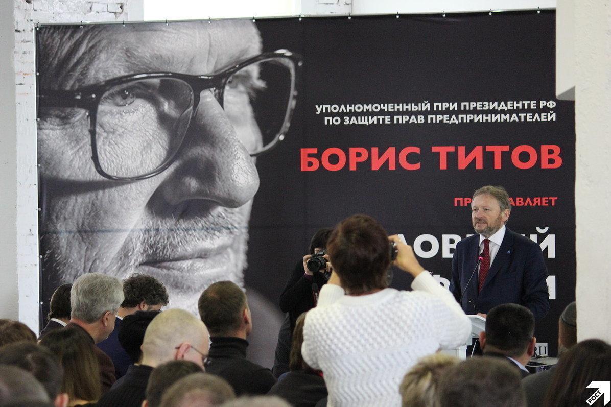 Борис Титов подписал в Ростове Хартию по защите предпринимателей